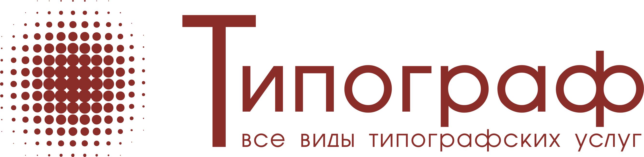 Логотип Типограф+